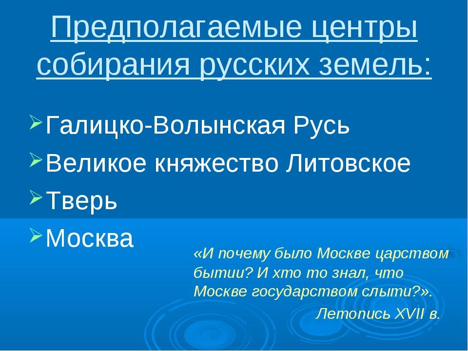 Предполагаемые центры собирания русских земель: Галицко-Волынская Русь Велико...