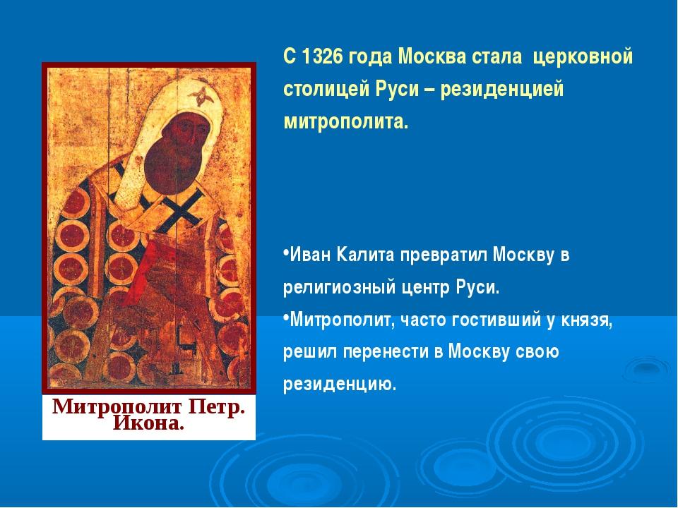 С 1326 года Москва стала церковной столицей Руси – резиденцией митрополита....