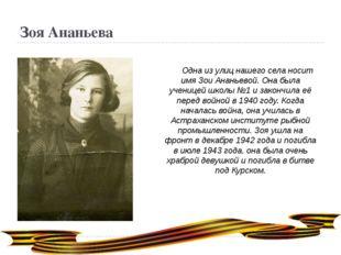 Зоя Ананьева  Одна из улиц нашего села носит имя Зои Ананьевой. Она была уче