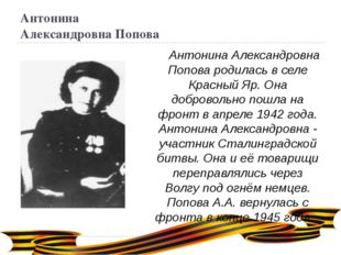 Антонина Александровна Попова Антонина Александровна Попова родилась в селе К