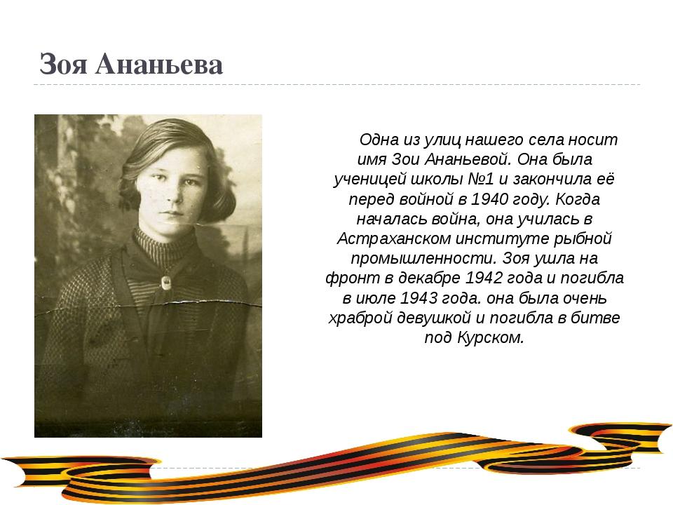 Зоя Ананьева  Одна из улиц нашего села носит имя Зои Ананьевой. Она была уче...