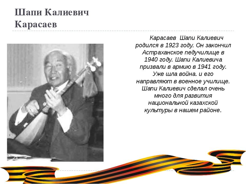 Шапи Калиевич Карасаев Карасаев Шапи Калиевич родился в 1923 году. Он закончи...