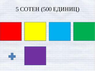 5 СОТЕН (500 ЕДИНИЦ)