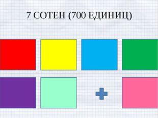 7 СОТЕН (700 ЕДИНИЦ)