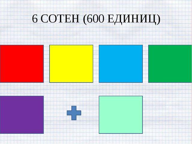 6 СОТЕН (600 ЕДИНИЦ)