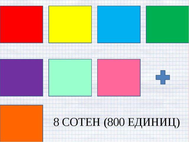 8 СОТЕН (800 ЕДИНИЦ)