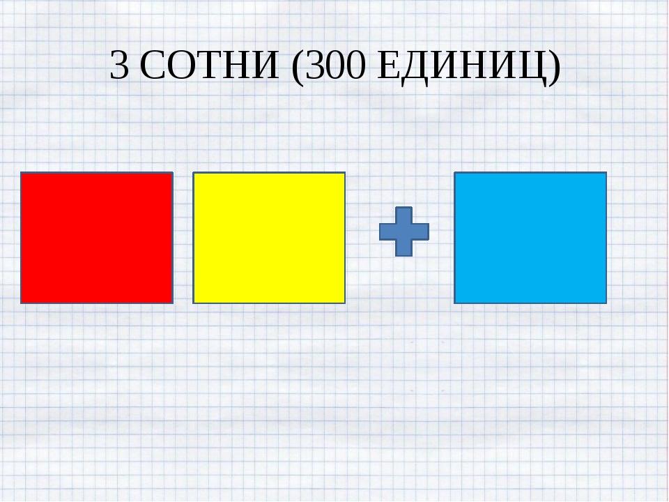 3 СОТНИ (300 ЕДИНИЦ)