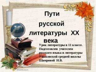 Пути русской литературы ХХ века Урок литературы в 11 классе. Подготовлен учи