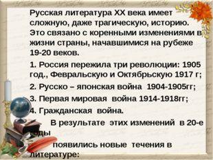 Русская литература ХХ века имеет сложную, даже трагическую, историю. Это связ