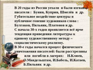В 20 годы из России уехали и были изгнаны писатели : Бунин, Куприн, Шмелёв и