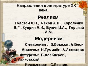 Направления в литературе ХХ века. Реализм Толстой Л.Н., Чехов А.П., Короленк