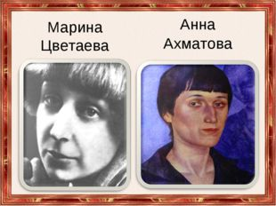 Марина Цветаева Анна Ахматова