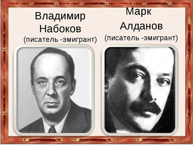 Владимир Набоков (писатель -эмигрант) Марк Алданов (писатель -эмигрант)