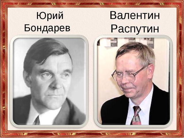 Юрий Бондарев Валентин Распутин