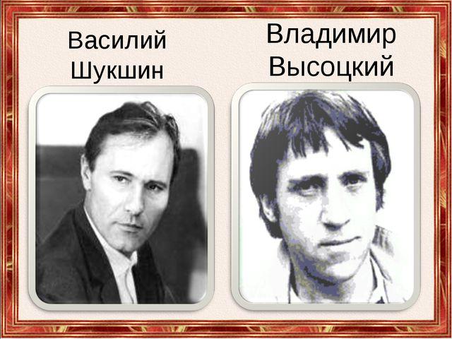 Василий Шукшин Владимир Высоцкий