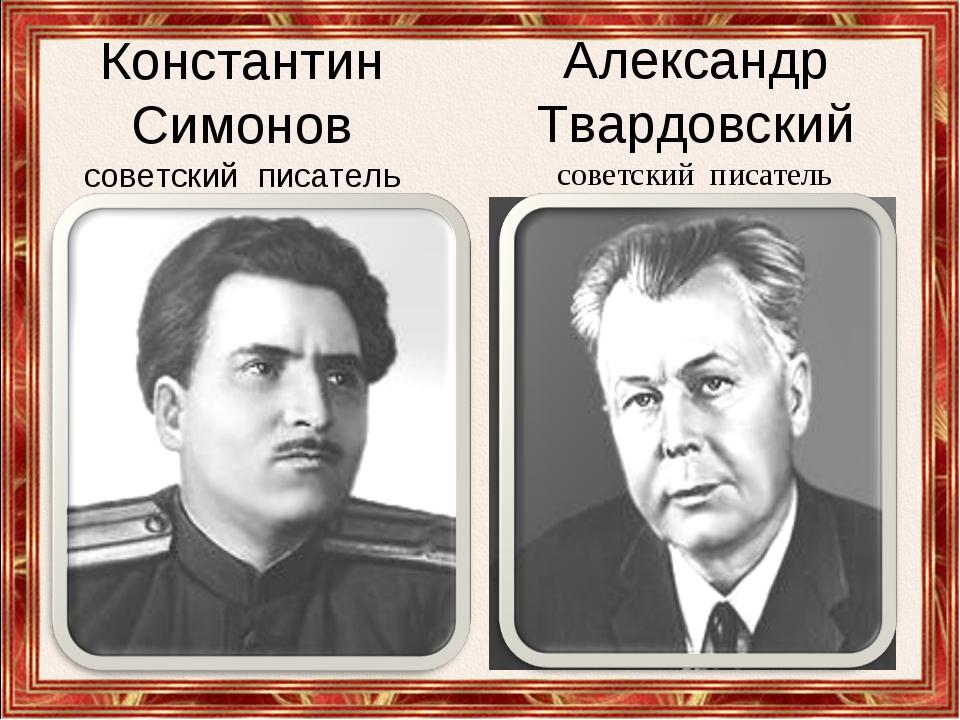 Константин Симонов советский писатель Александр Твардовский советский писатель