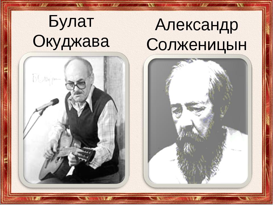Булат Окуджава Александр Солженицын
