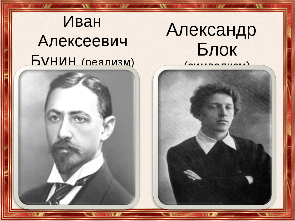 Иван Алексеевич Бунин (реализм) Александр Блок (символизм)
