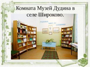 Комната Музей Дудина в селе Широково.