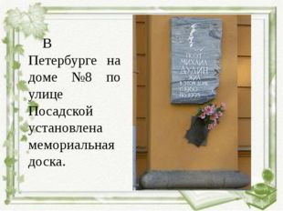 В Петербурге на доме №8 по улице Посадской установлена мемориальная доска.