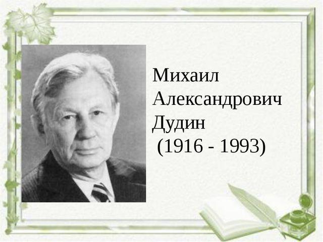 Михаил Александрович Дудин (1916 - 1993)