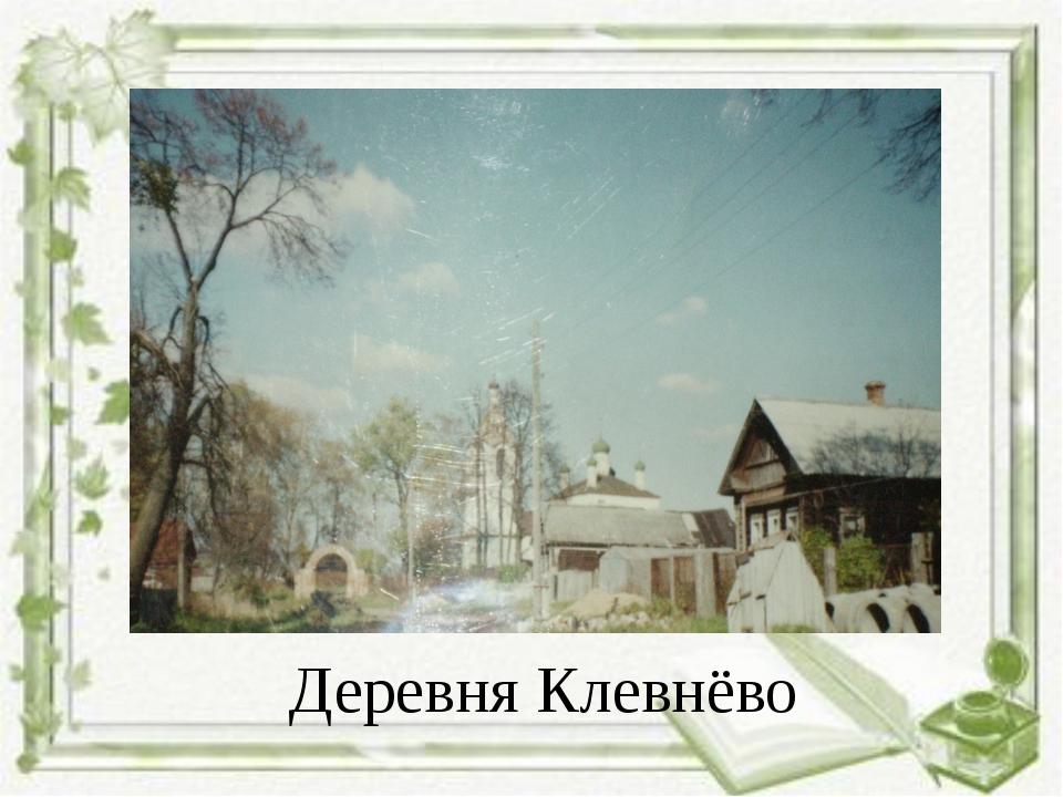 Деревня Клевнёво
