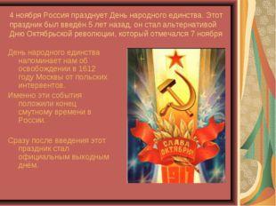 4 ноября Россия празднует День народного единства. Этот праздник был введён 5