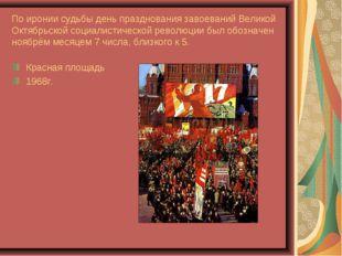 По иронии судьбы день празднования завоеваний Великой Октябрьской социалистич
