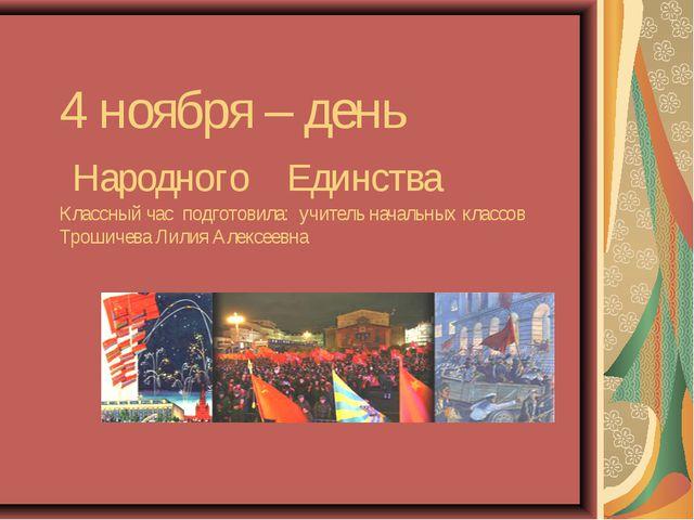 4 ноября – день Народного Единства Классный час подготовила: учитель начальны...