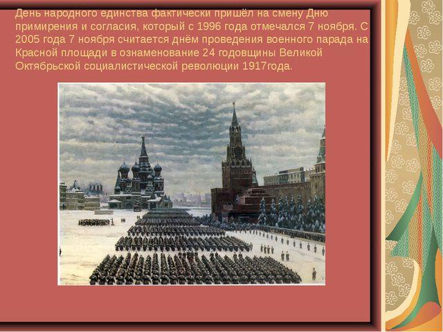 День народного единства фактически пришёл на смену Дню примирения и согласия,...