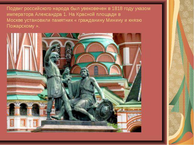 Подвиг российского народа был увековечен в 1818 году указом императора Алекса...