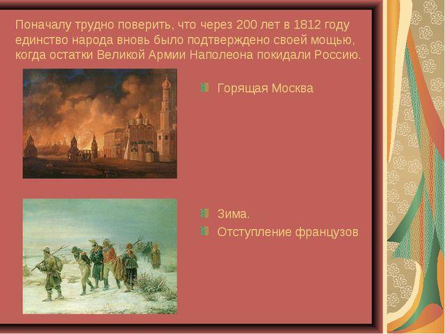 Поначалу трудно поверить, что через 200 лет в 1812 году единство народа вновь...