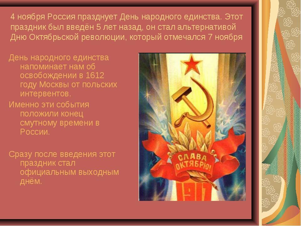 4 ноября Россия празднует День народного единства. Этот праздник был введён 5...