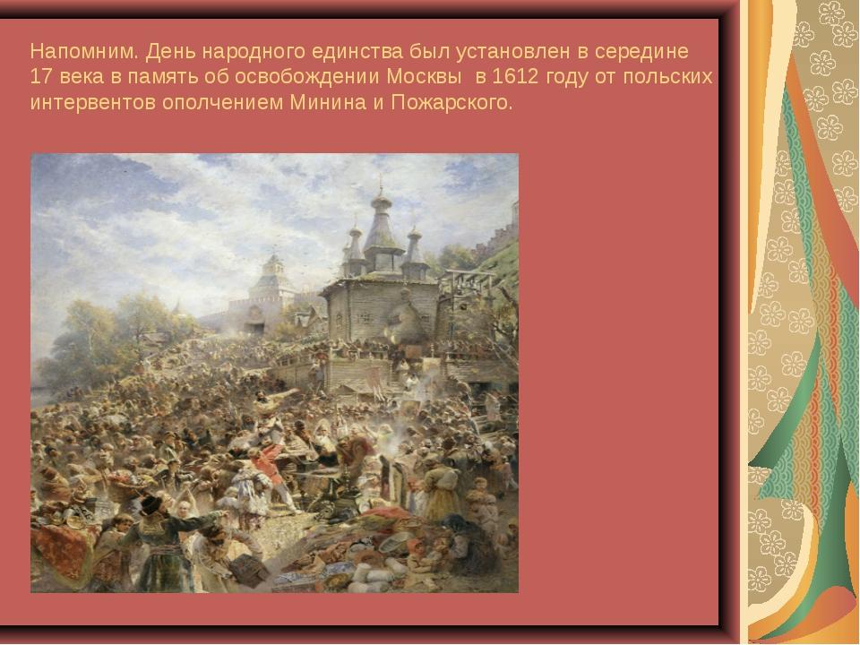 Напомним. День народного единства был установлен в середине 17 века в память...