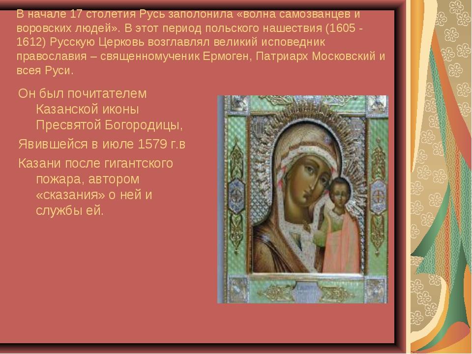 В начале 17 столетия Русь заполонила «волна самозванцев и воровских людей». В...