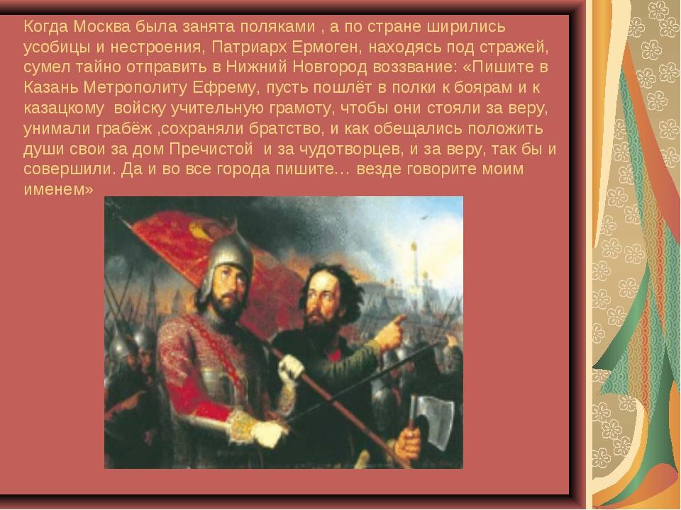Когда Москва была занята поляками , а по стране ширились усобицы и нестроения...