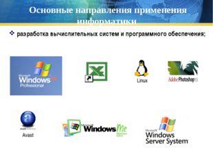 Основные направления применения информатики разработка вычислительных систем