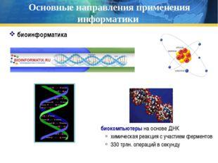 Основные направления применения информатики биоинформатика биокомпьютеры на о