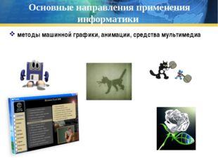 Основные направления применения информатики методы машинной графики, анимации