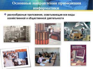 Основные направления применения информатики разнообразные приложения, охватыв