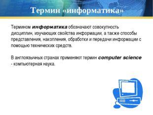 Термин «информатика» Термином информатика обозначают совокупность дисциплин,