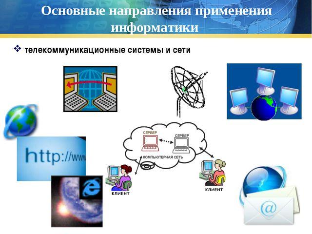 Основные направления применения информатики телекоммуникационные системы и сети