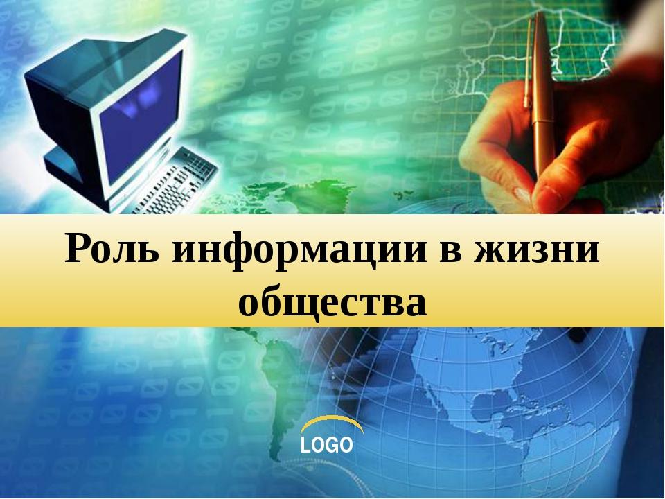 Роль информации в жизни общества
