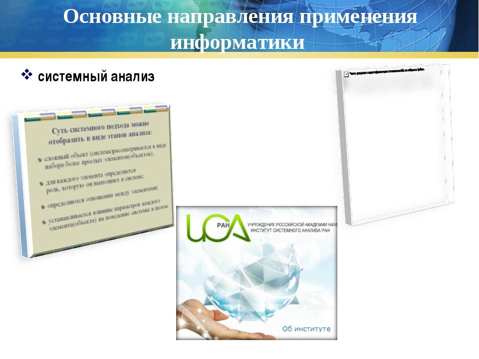 Основные направления применения информатики системный анализ
