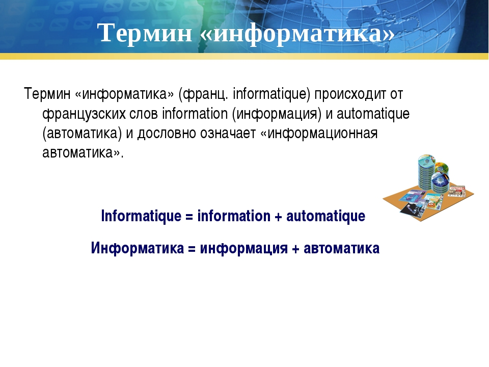 Термин «информатика» Термин «информатика» (франц. informatique) происходит от...