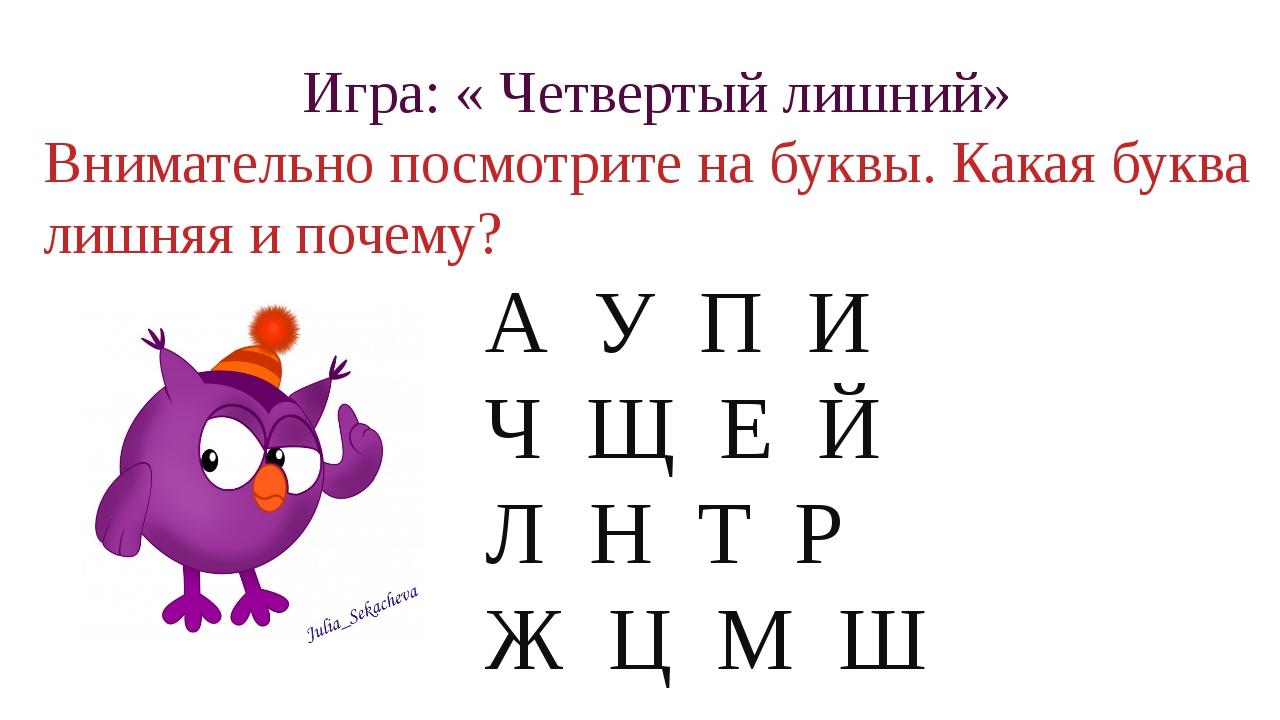 Игра: « Четвертый лишний» Внимательно посмотрите на буквы. Какая буква лишняя...