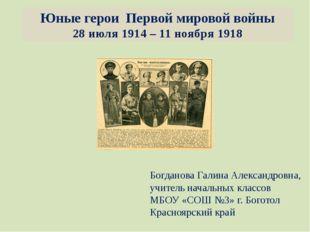 Юные герои Первой мировой войны 28 июля 1914 – 11 ноября 1918 Богданова Галин