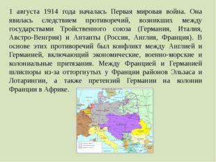 1 августа 1914 года началась Первая мировая война. Она явилась следствием про