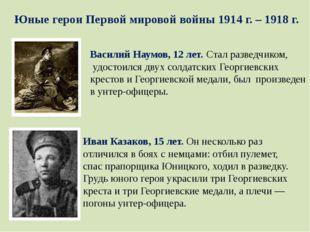 Василий Наумов, 12 лет. Стал разведчиком, удостоился двух солдатских Георгиев
