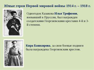 Юные герои Первой мировой войны 1914 г. – 1918 г. Одногодок Казакова Илья Тро
